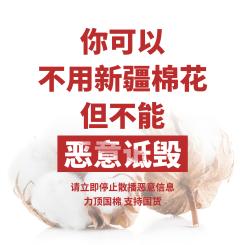 支持国货新疆棉花口号热点方形海报