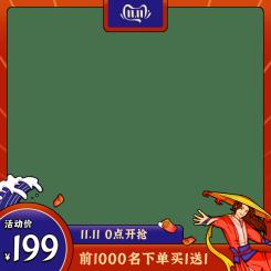 双11大促手绘中国风主图图标海报