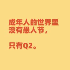 愚人节大字标题简约方形海报次图
