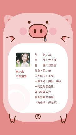 创意粉色小猪/新人介绍/手机海报