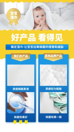 母婴产品用户反馈真假对比图海报