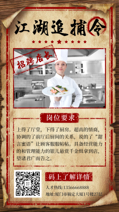 餐饮美食复古羊皮卷创意招聘海报