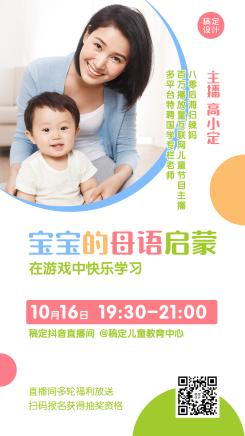 早幼教母语学习启蒙招生直播海报