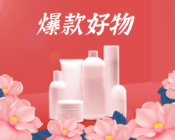 美容美妆洗护小程序商城封面海报