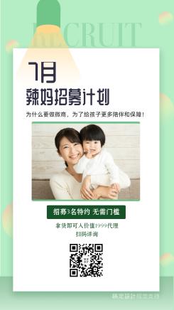 6月辣妈微商招募文艺风格海报