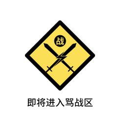 双11购物尾款人创意趣味警示牌标志海报