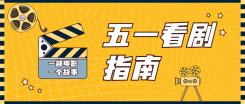 51劳动节电影指南娱乐公众号首图海报