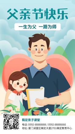 父亲节亲子课程快祝福宣传手机海报
