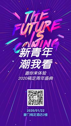 年会/创意潮流/邀请函/手机海报