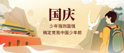 国庆节教育机构学生祝福公众号首图海报