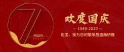 欢度国庆71周年公众号首图