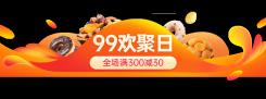 99大促食品满减活动入口胶囊banner