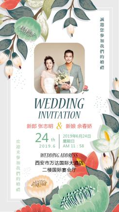 高端时尚花卉鲜花森系婚礼海报