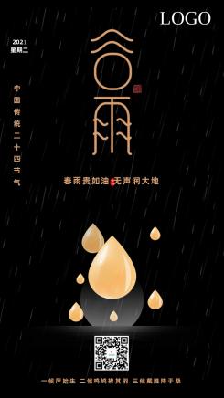 黑色简约二十四节气谷雨春雨贵如油宣传海报