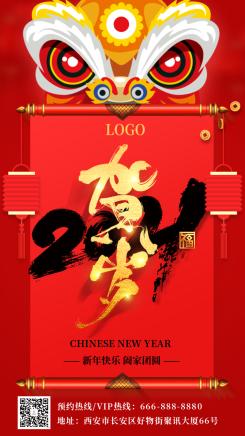 红色喜庆贺岁新年贺卡海报