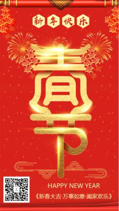精美春节新年贺卡手机海报