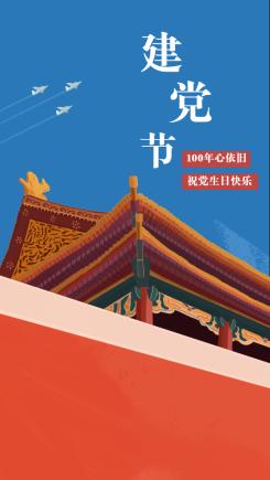 建党100周年手机海报