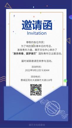 年会邀请函/扁平/商务/手机海报