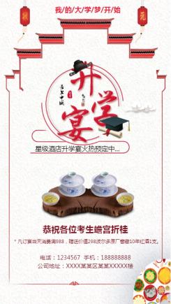 中国风升学宴邀请函海报