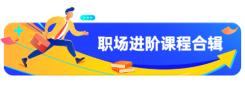 职场进阶课程培训合辑胶囊banner