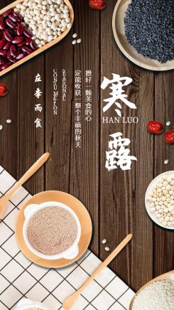 寒露二十四节气/餐饮美食/祝福问候/手机海报