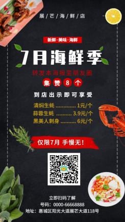 餐饮美食/创意/海鲜季促销/手机海报