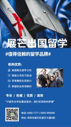 出国留学学历提升机构介绍海报