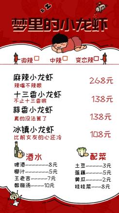 餐饮美食/手绘卡通可爱/小龙虾/手机海报