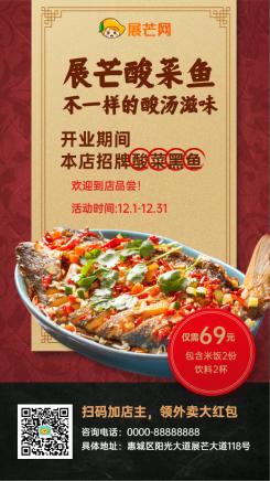 餐饮酸菜鱼开业外卖活动海报
