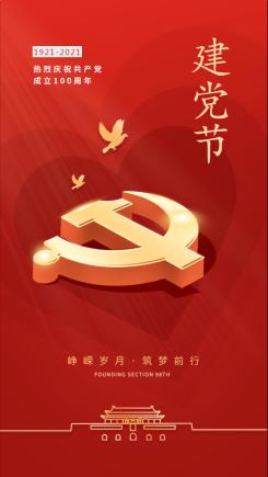 建党100周年红金党政手机海报