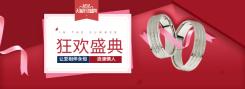 双十二/双12/狂欢盛典/珠宝/喜庆/海报banner