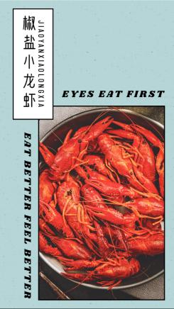 通用-美食分享-中国美食海报