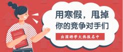寒假/留学考研英语/公众号首图海报