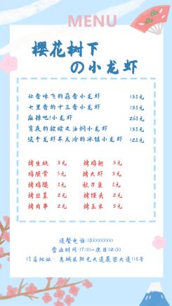 小龙虾/美食/清新手绘卡通/手机海报