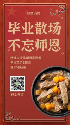 毕业季谢师宴餐饮美食海报