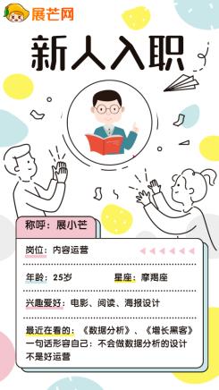 小清新插画新人入职海报