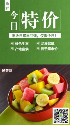 果蔬特价绿色环保手机海报