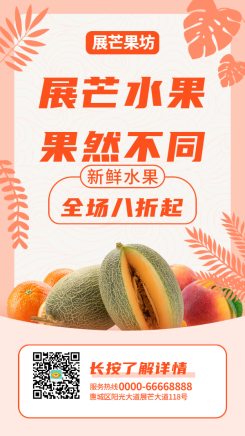 餐饮美食/水果促销/清新实景/手机海报