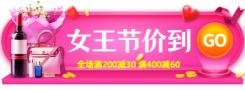 38节活动促销胶囊banner