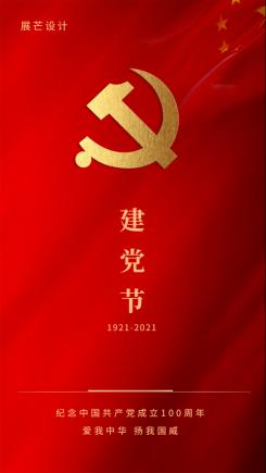 企业行政建党100周年手机海报