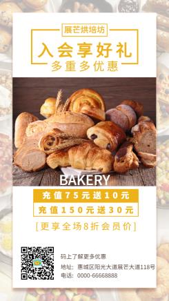 烘焙面包甜点/简约清新/会员促销/手机海报