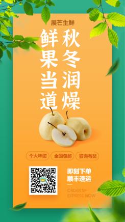 疫情助农水果海报
