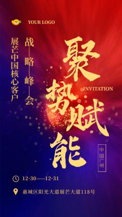 红蓝渐变年会邀请函周年庆会议海报