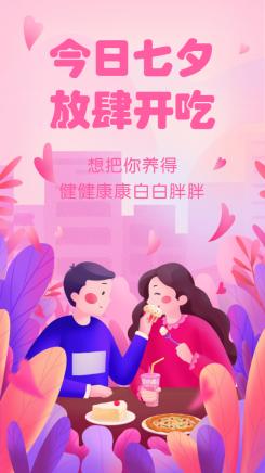 七夕祝福手绘海报
