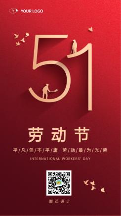 劳动节节日祝福问候海报红金简约