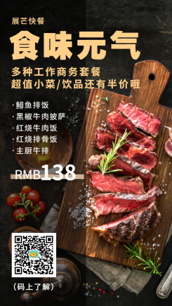 餐饮美食/促销活动/简约/手机海报