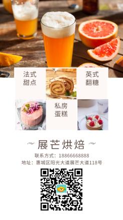 烘焙店铺社交名片海报