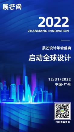 邀请函年会商务会议论坛科技海报