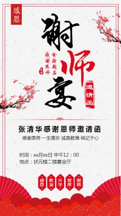 毕业季谢师宴升学宴邀请函海报
