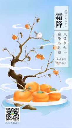 霜降节气手绘中国风海报